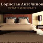 Борислав Ангелинов ЕООД - Вижте още