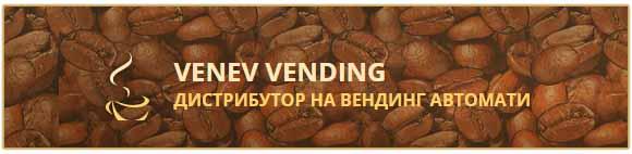 Венев Вендинг