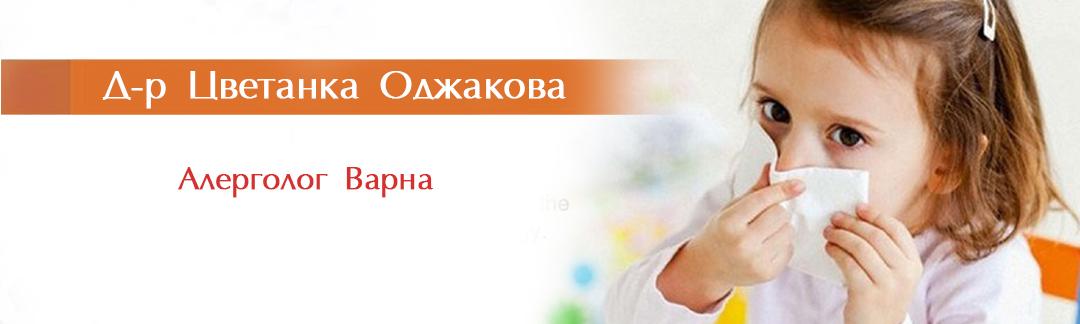 Д-р Цветанка Оджакова
