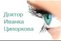 Д-р Иванка Ципоркова  - Вижте още
