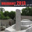 Булгранит 2013 - Вижте още