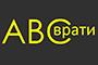 ABC ВРАТИ - Вижте още