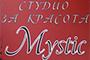 Студио за Красота Mystic - Вижте още