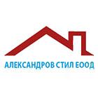 Александров Стил ЕООД - Вижте още