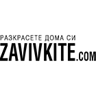 ZAVIVKITE.COM - Вижте още