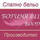 Богиня 011 ЕООД - Вижте още