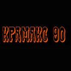 Крамакс 90 ЕООД - Вижте още