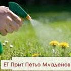 ЕТ Прит Петьо Младенов - Вижте още
