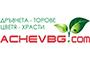 Разсадник АЧЕВ - Вижте още