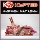 Фирмен магазин Къртев - Вижте още