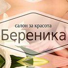 Салон за красота Береника - Вижте още
