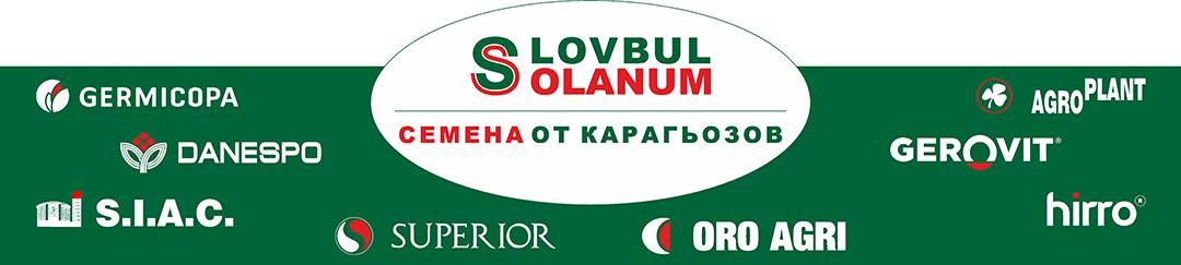 Словбул Соланум Пловдив ЕООД