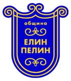 Общинска администрация Елин Пелин