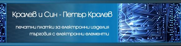 Кралев и Син - Петър Кралев Проектиране и производство на печатни платки за електронни иэделия и нестандартна електроника, smd насищане, изработка на стенсили, търговия с електронни елементи.