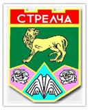 Общинска администрация Стрелча