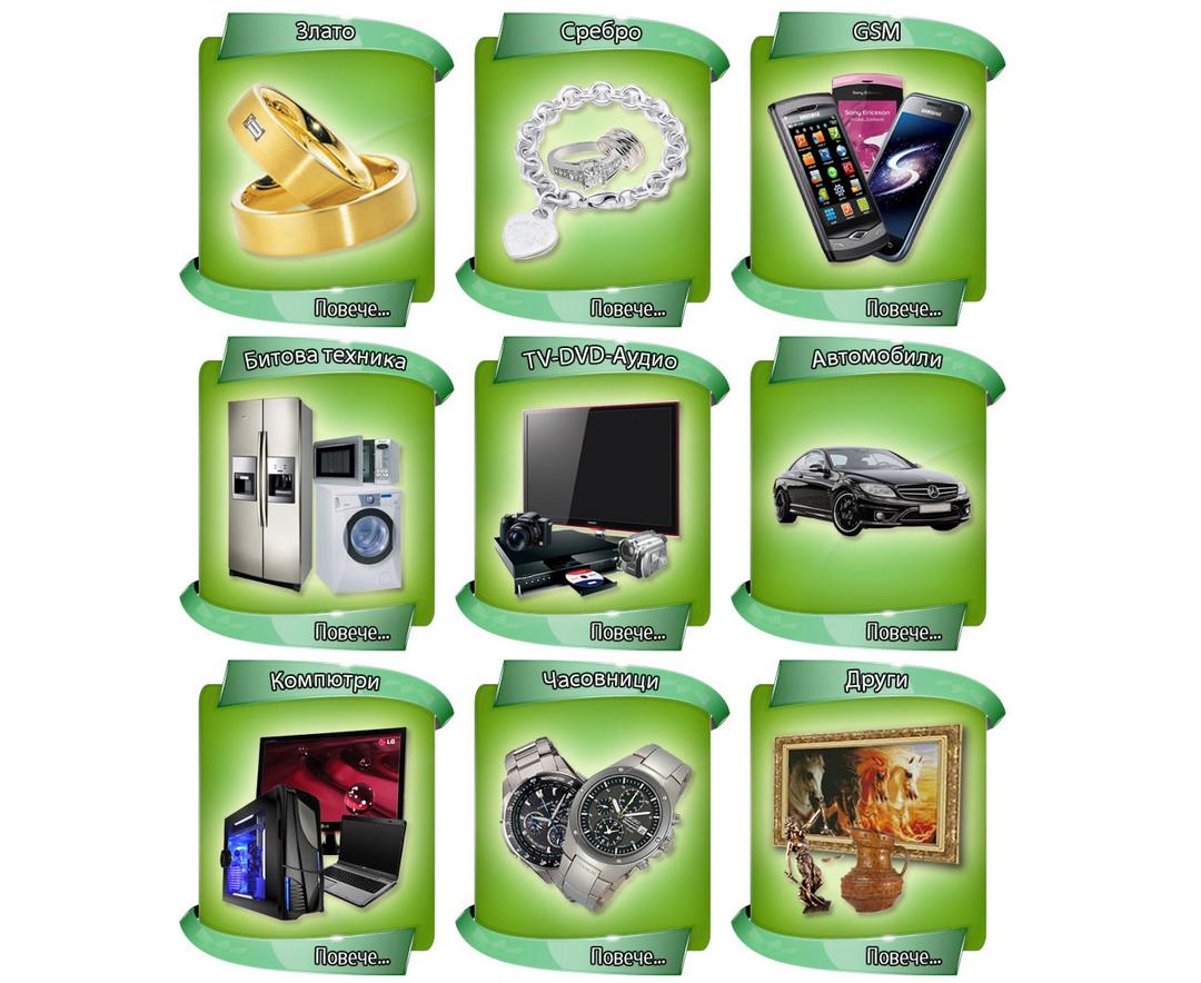 Заложна къща Бенин - бързо и лесно усвояване на парични средства, заем срещу залог, покупка, продажба и залог на машини, злато, сребро, бижута, компютърна техника и всякакъв вид битова електроника и движими вещи.