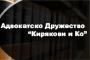 Адвокатско Дружество Кирякови и Ко - Вижте още