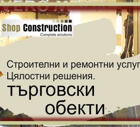 строително-ремонтни услуги