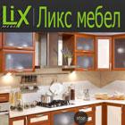 Ликс Мебел ООД - Вижте още