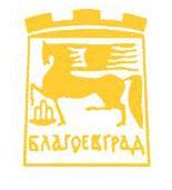 Общинска администрация Благоевград