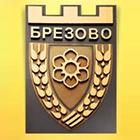 Общинска администрация Брезово - Вижте още