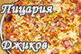 Пица Ресторант Джиков - Вижте още