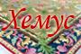 Хемус Велинград - Вижте още