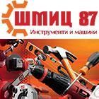 Шмиц 87 - Тошо Иванов ЕТ - Вижте още