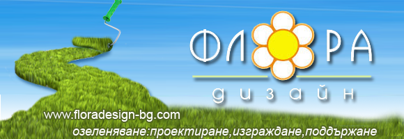 Флора Дизайн ЕООД