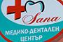 Д-р Светлана Янчева - Вижте още