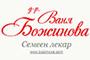 Д-р Ваня Божинова - Вижте още
