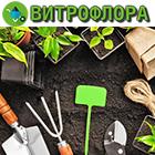Витрофлора София ООД - Вижте още