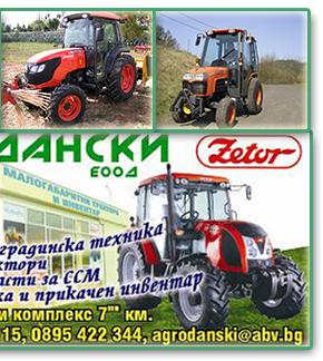 """Агро-дански"" ЕООД"