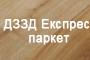 ДЗЗД Експрес паркет - Вижте още
