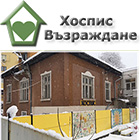 Hospis Vyzrazhdane - View more