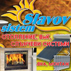 Slavov Sistem EOOD - View more