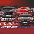 IVKONI AUTO EOOD - View more