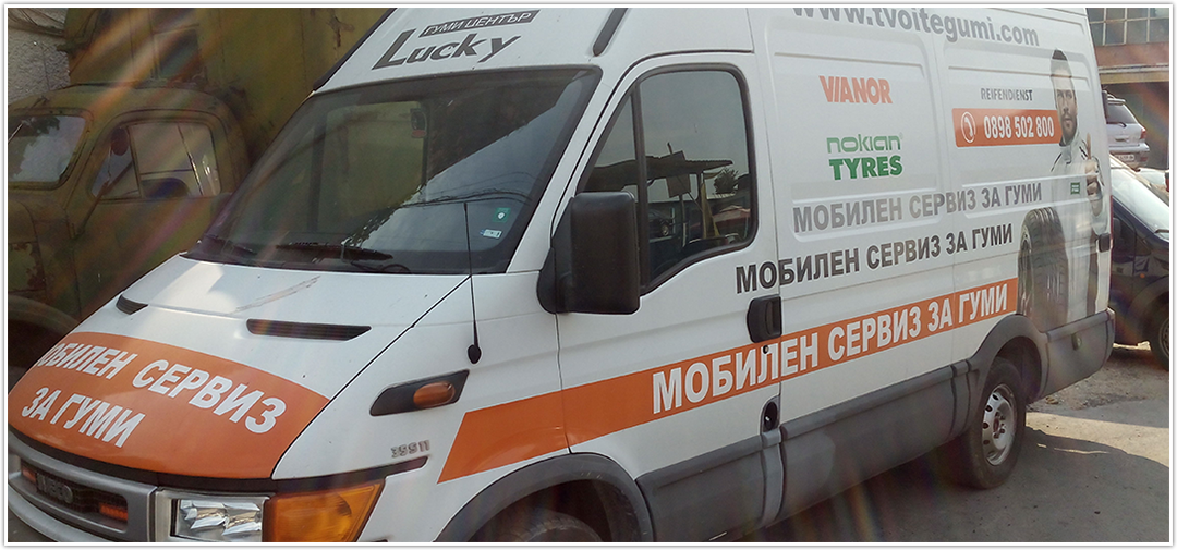 Гуми център Lucky