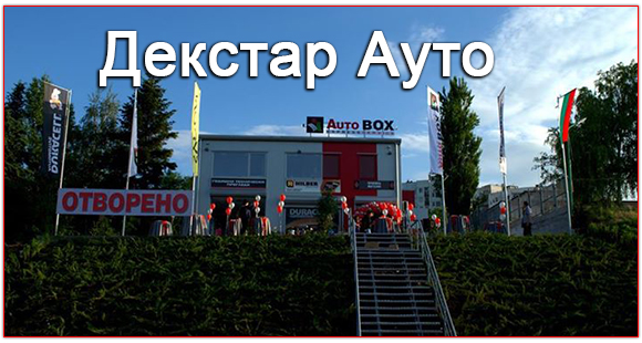 Декстар Ауто