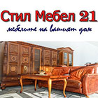 STIL MEBEL 21 - View more