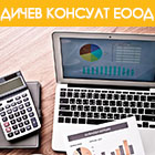 DICHEV KONSULT EOOD - View more