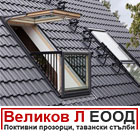 Velikov L LTD - View more